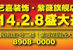 艺嘉装饰紫薇旗舰店2014.2.8盛大开业