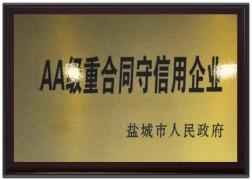 AA级重合同守信用企业