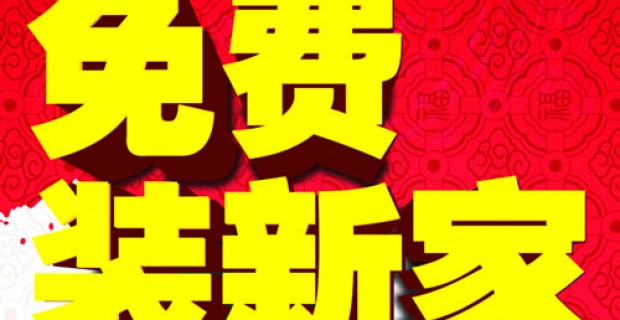 """3月13日艺嘉帮您""""免费装新家"""",作为主角的您,怎能缺席!"""