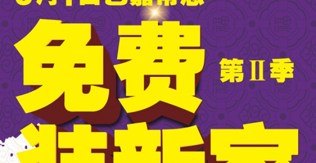 """5月1日【艺嘉装饰】帮您""""免费装新家""""第Ⅱ季—震撼袭来!"""