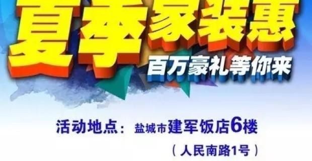 """所有装修业主:6月19日艺嘉装饰""""夏季家装惠"""" 邀您共享盛惠!"""