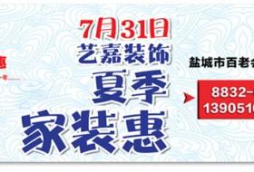 """【圆满结束】 艺嘉装饰7月31日""""夏季家装惠""""!"""