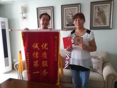 8月22日|丽都怡园、紫薇国际业主 亲送锦旗表谢意,艺嘉装修品质再获褒奖