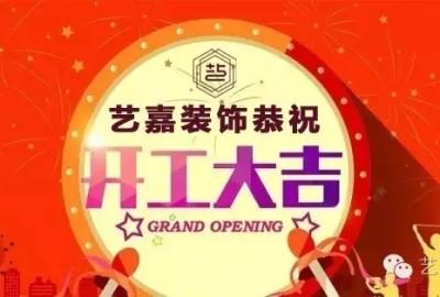 【开工大吉】艺嘉装饰恭祝:海德公园21#、惠民花园15#业主福宅开工大吉!