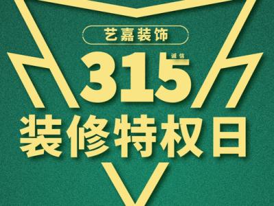 """艺嘉装饰""""3•15装修特权日""""倾情奉献!"""