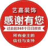 江苏艺嘉装饰设计工程有限公司 22