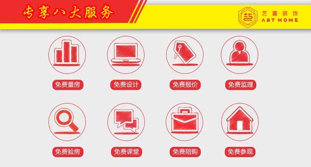 江苏艺嘉装饰设计工程有限公司 8
