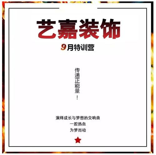 9月10日喜报:感谢《紫薇国际B2#》业主选择【艺嘉装饰】!设计师:孙阿兄