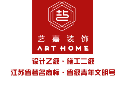 江苏艺嘉装饰设计工程有限公司