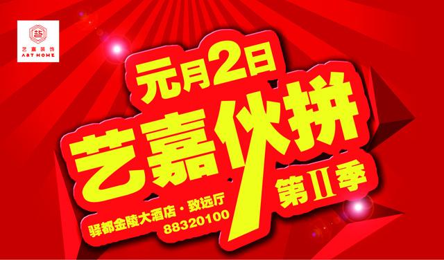 江苏艺嘉装饰设计工程有限公司 18